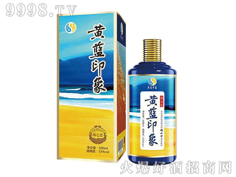 黄蓝印象酒海之恋53°500ml酱香白酒
