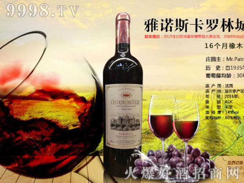 雅诺斯卡罗琳城堡干红葡萄酒14°750ml-红酒招商信息