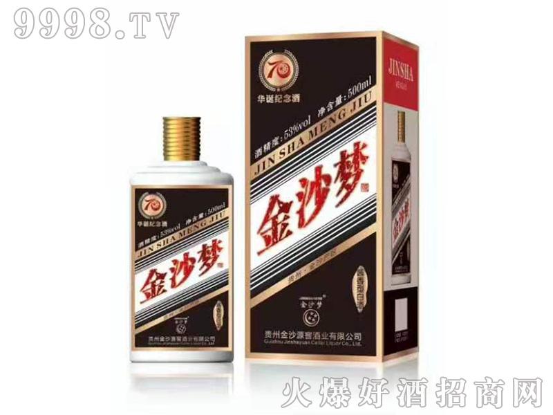 金沙梦70华诞纪念酒53%vol500ml酱香型白酒