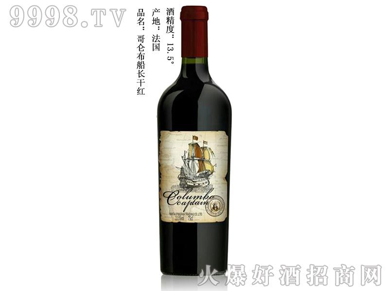 哥仑布船长干红葡萄酒13.5°750ml