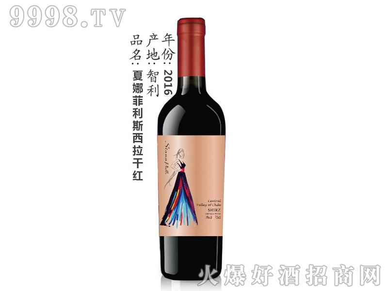 夏娜菲利斯西拉干红葡萄酒750ml