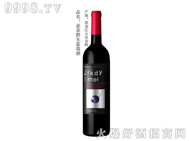 嘉菲野生蓝莓酒750ml-特产酒类信息