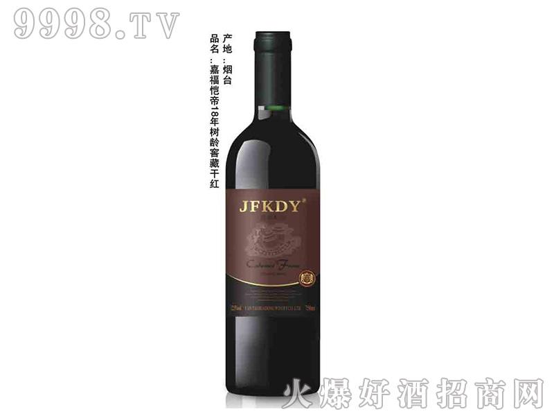 嘉福恺帝18年树龄窖藏干红葡萄酒750ml