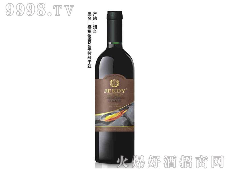 嘉福恺帝23年树龄干红葡萄酒750ml