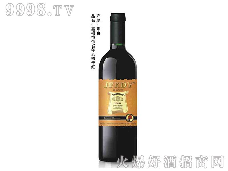 嘉福恺帝30年老树干红葡萄酒750ml