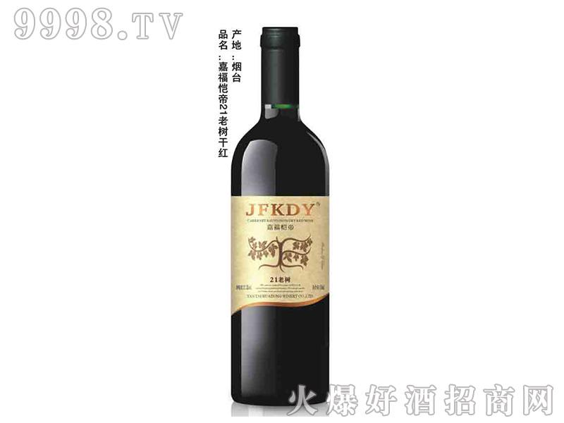 嘉福恺帝老树干红葡萄酒750ml