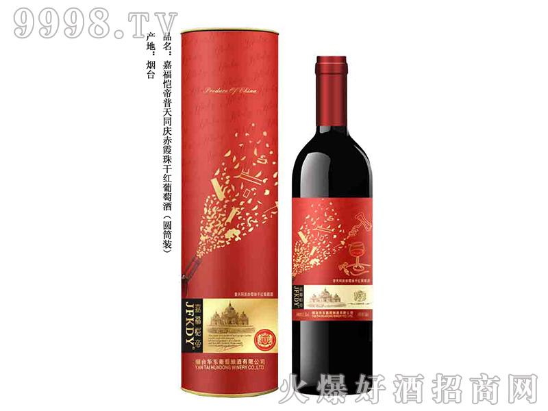 嘉福恺帝普天同庆赤霞珠干红葡萄酒750ml