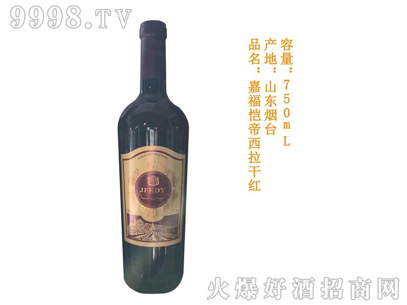 嘉福恺帝西拉干红葡萄酒750ml