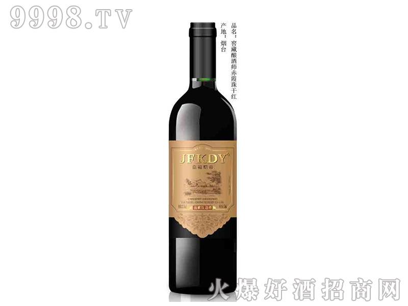 窖藏酿酒师赤霞珠干红葡萄酒750ml