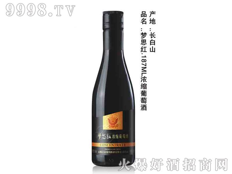 梦思红187ML浓缩葡萄酒