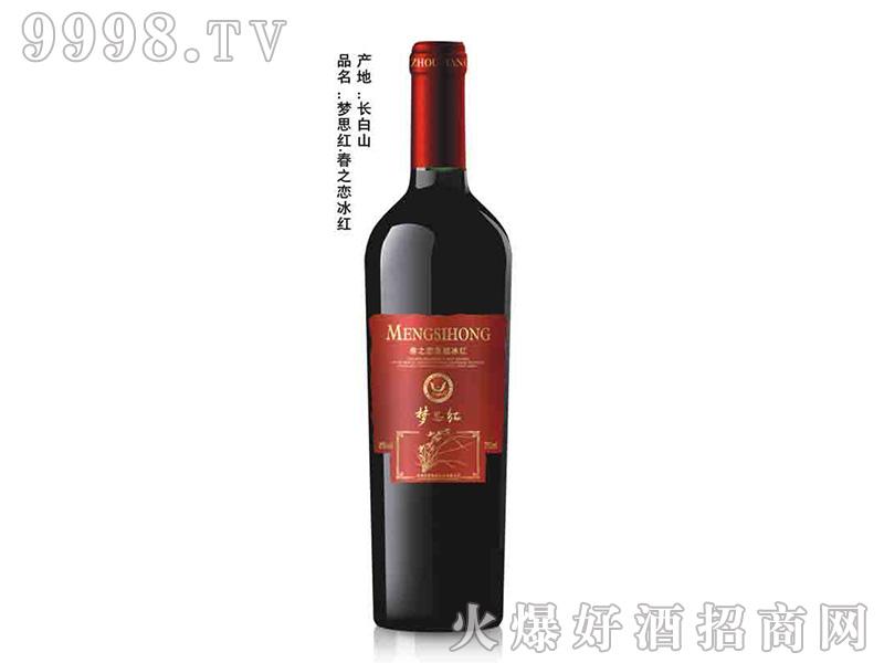 梦思红春之恋冰红葡萄酒750ml