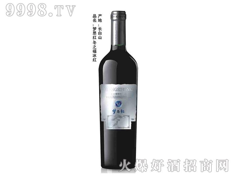 梦思红冬之福冰红葡萄酒750ml