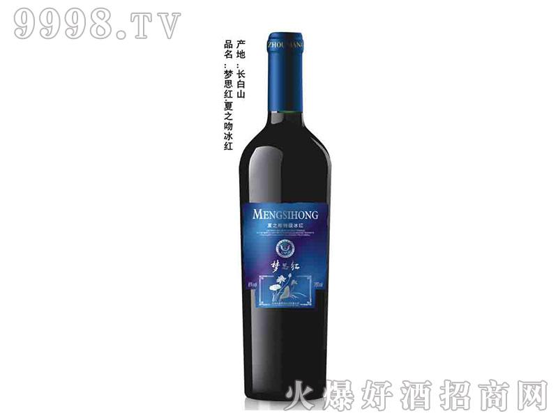 梦思红夏之吻冰红葡萄酒750ml