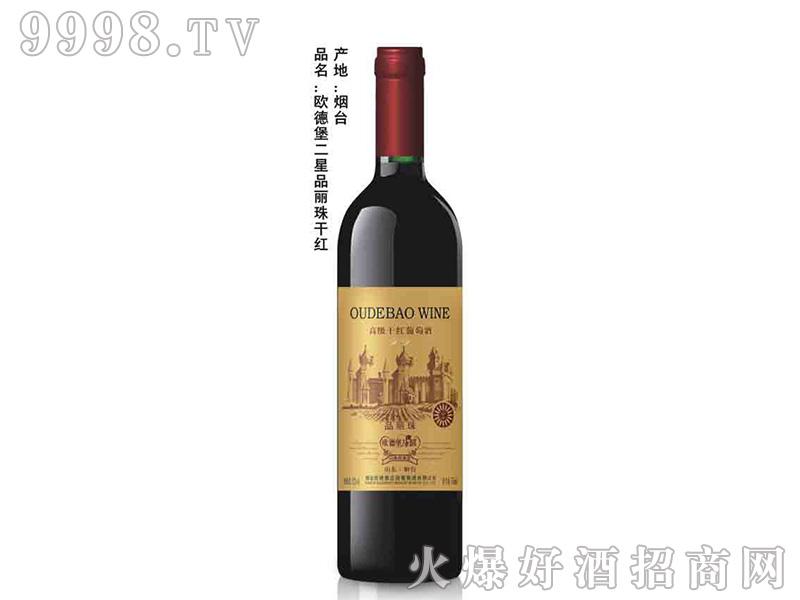 欧德堡二星品丽珠干红葡萄酒750ml