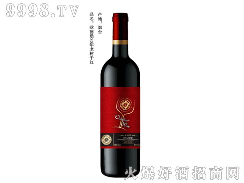 欧德堡30年老树干红葡萄酒750ml