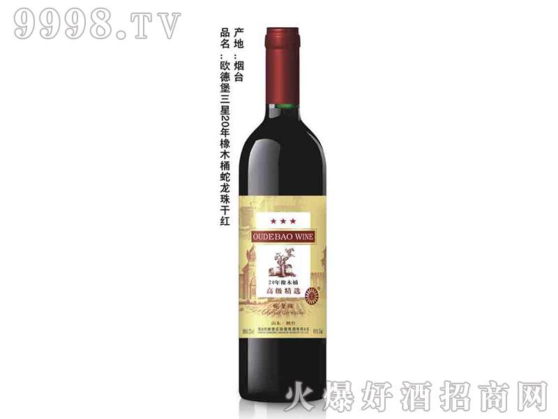 欧德堡三星20年橡木桶蛇龙珠干红葡萄酒750ml