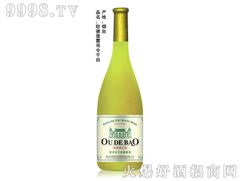 欧德堡雷司令干白葡萄酒750ml