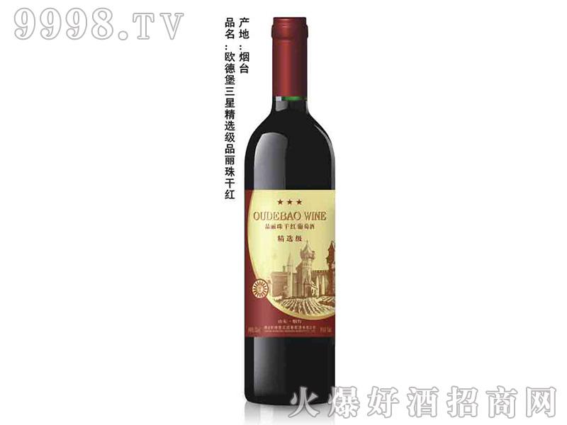 欧德堡三星精选极品丽珠干红葡萄酒750ml