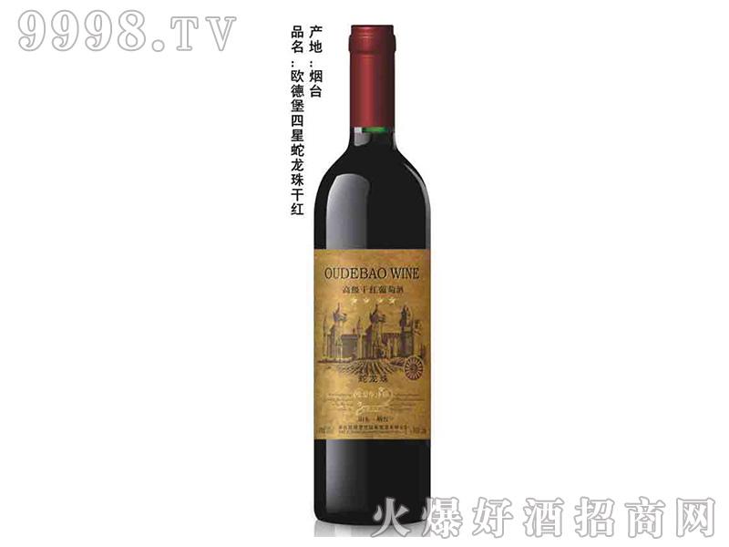 欧德堡四星蛇龙珠干红葡萄酒750ml