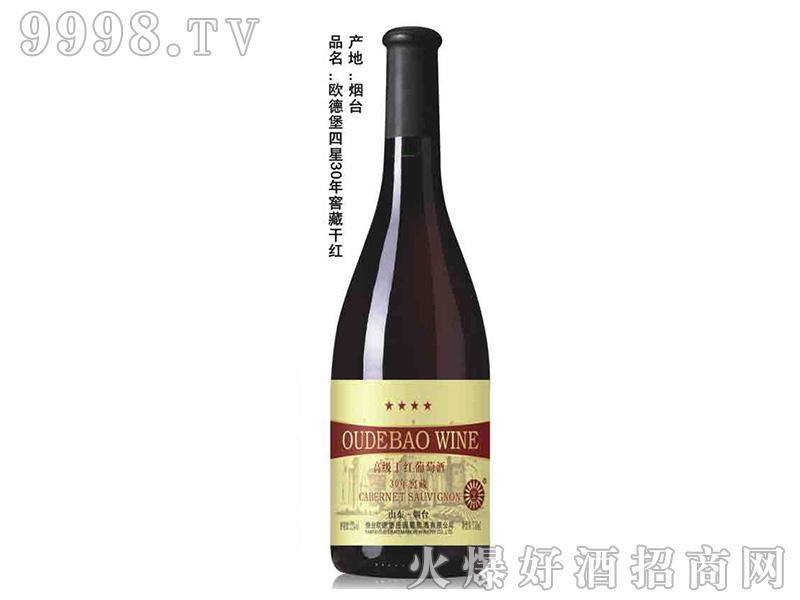 欧德堡四星30年窖藏干红葡萄酒750ml