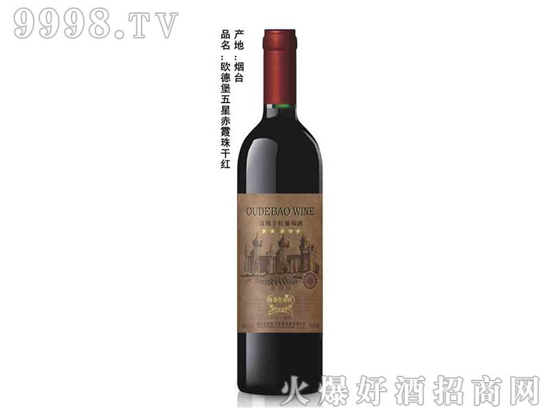 欧德堡五星赤霞珠干红葡萄酒750ml