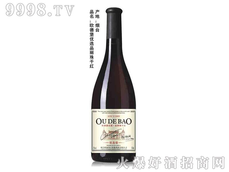 欧德堡优选品丽珠干红葡萄酒750ml-红酒招商信息