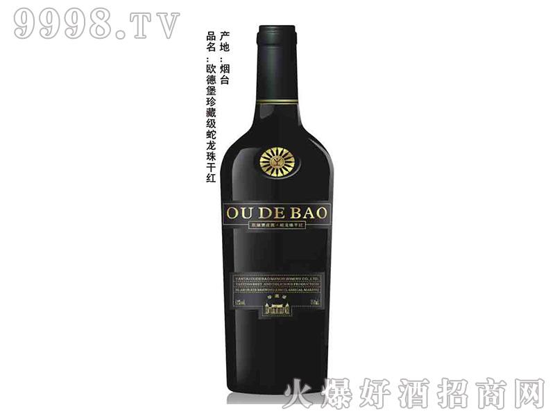 欧德堡珍藏级蛇龙珠干红葡萄酒750ml