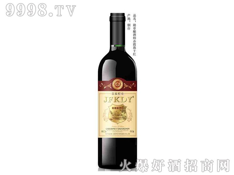 勋章酿酒师赤霞珠干红葡萄酒750ml-红酒招商信息