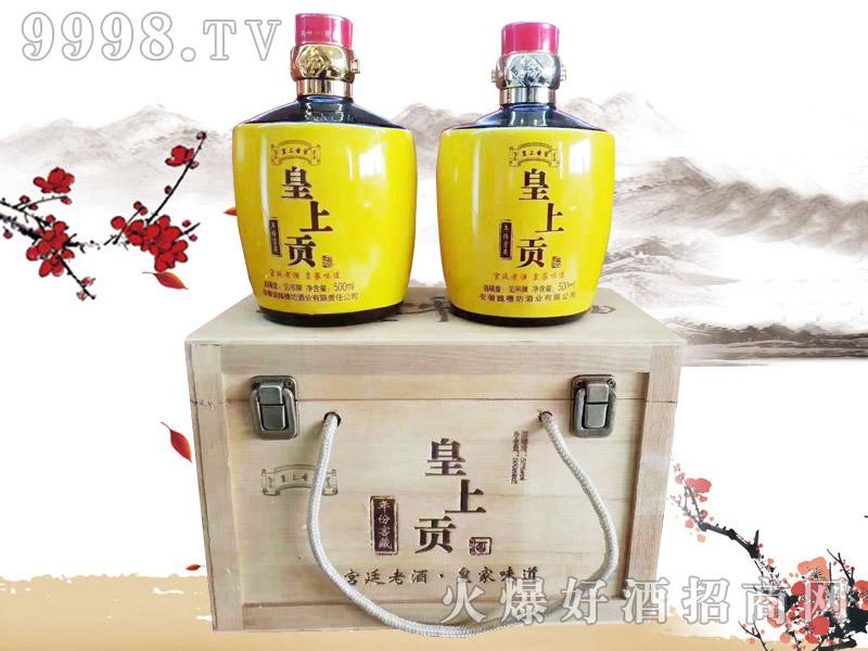 皇上贡酒年份窖藏52°500ml浓香型白酒