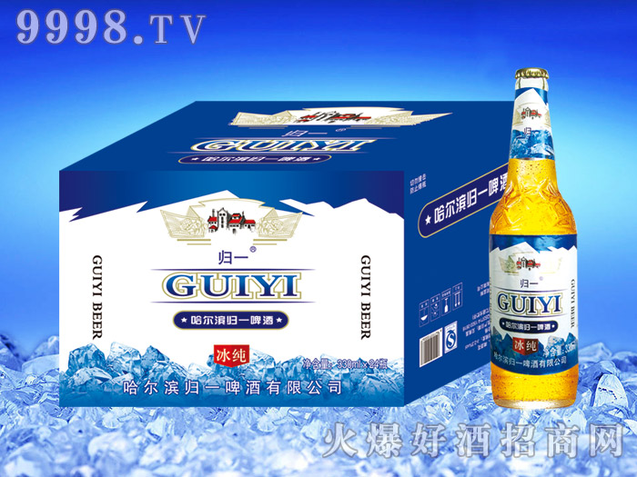 哈尔滨归一冰纯千赢国际手机版白瓶330ml×24瓶