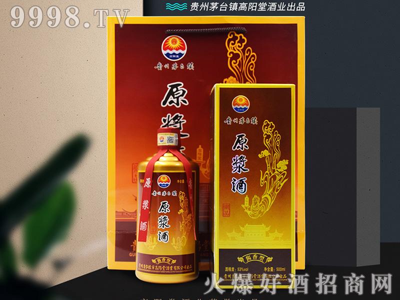 高阳堂原浆酒(御品)53°500ml酱香白酒