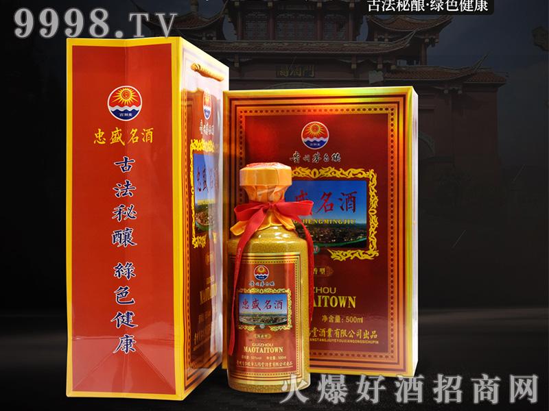 高阳堂忠盛名酒·礼盒系列53°500ml酱香白酒