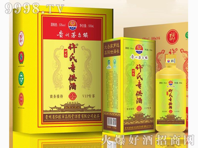 高阳堂世界许氏专供酒(VIP专享)53°500ml酱香白酒