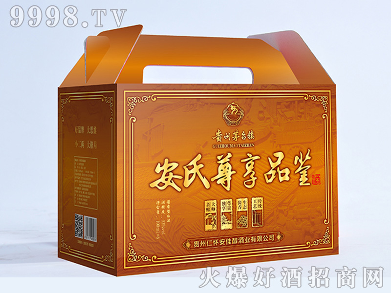 安氏尊享品鉴酒(箱)