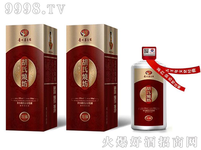 胡氏烧坊珍藏酒53°500ml酱香白酒