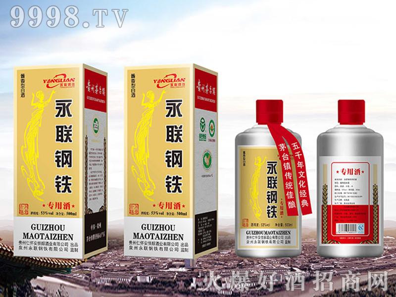 永联钢铁专用酒53°500ml酱香白酒