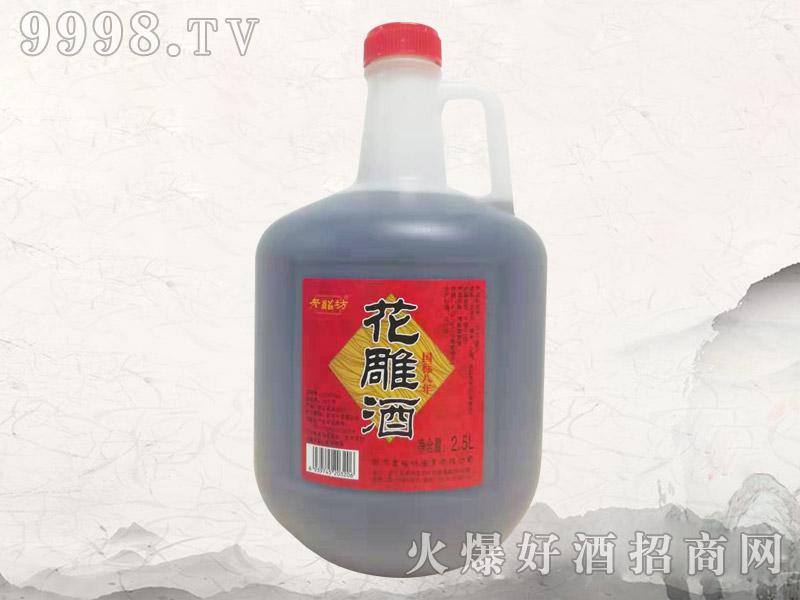 老绍坊花雕酒国标八年2.5L