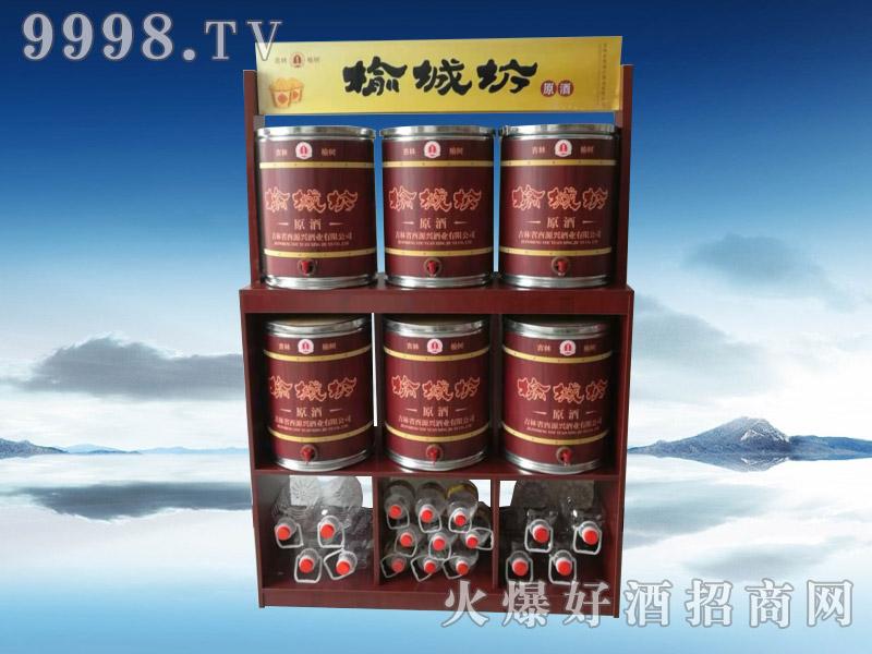 榆城坊原酒浓香型白酒展架【50°25L】-白酒类信息
