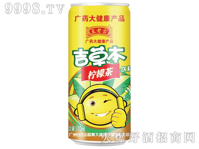 王老吉吉草木柠檬茶饮料310ml