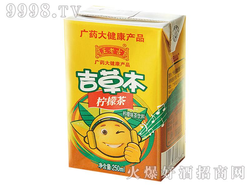 王老吉吉草木柠檬茶饮料250ml