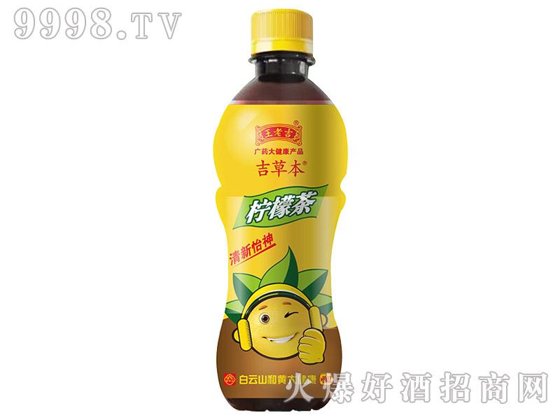 王老吉吉草木柠檬茶饮料