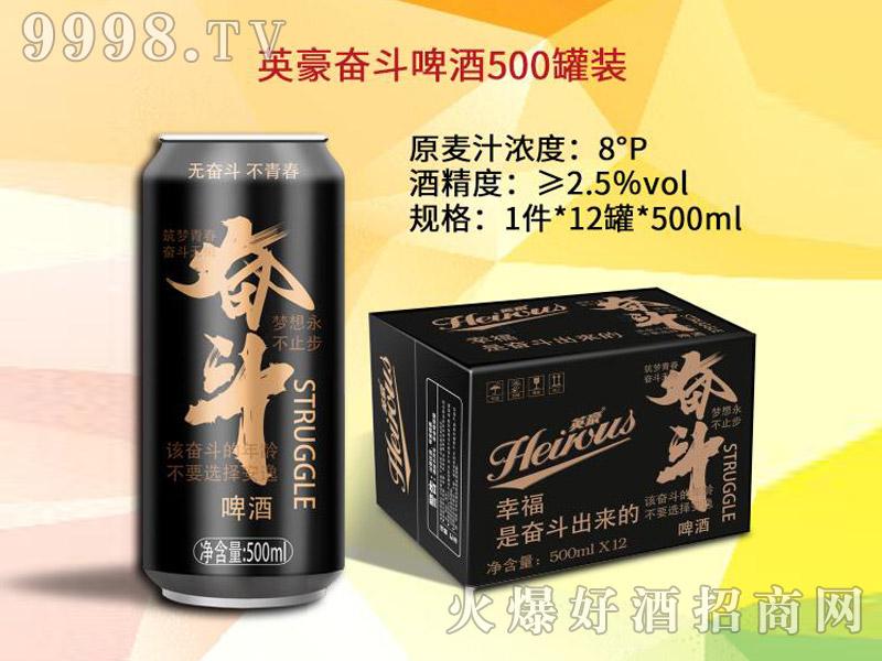 英豪奋斗啤酒【8°500ml×12罐】