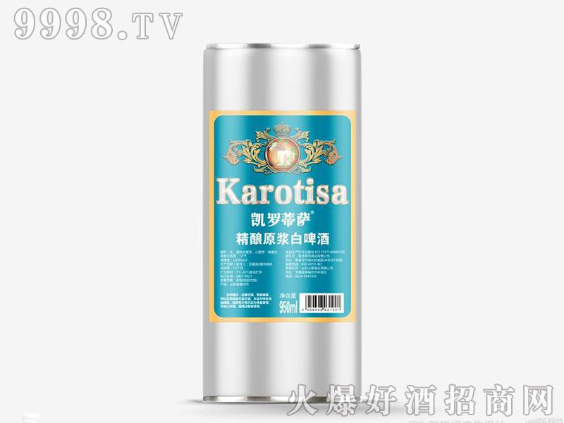 凯罗蒂萨精酿原浆白啤酒【12度950ml】