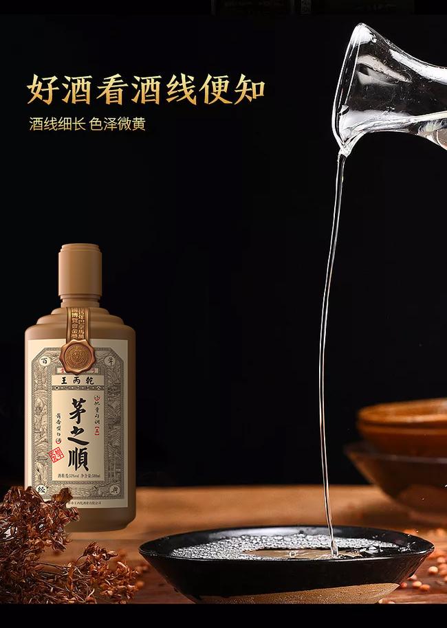 茅之顺酒10酱香型白酒