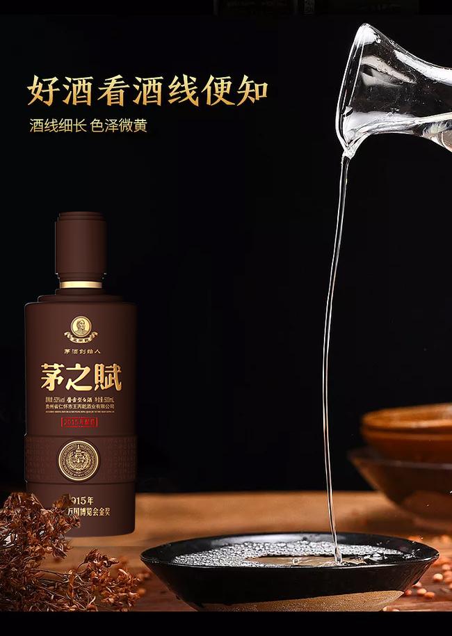 茅之赋酒10酱香型白酒