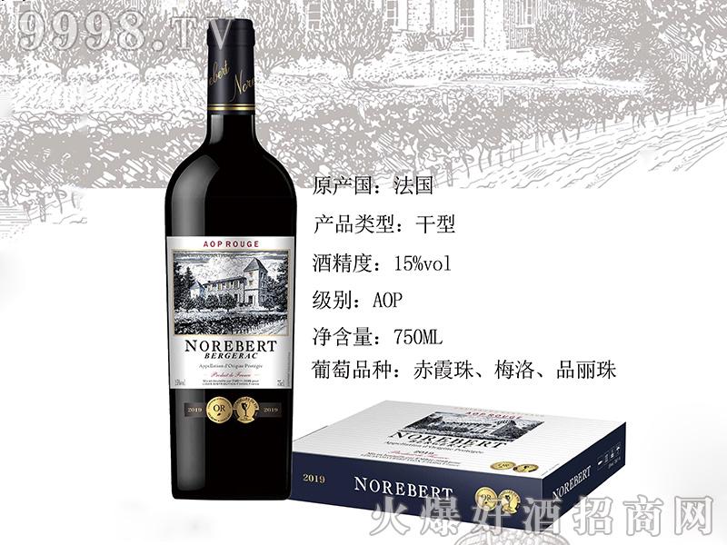 诺波特.圣殿干红葡萄酒【15度750ml】-红酒类信息