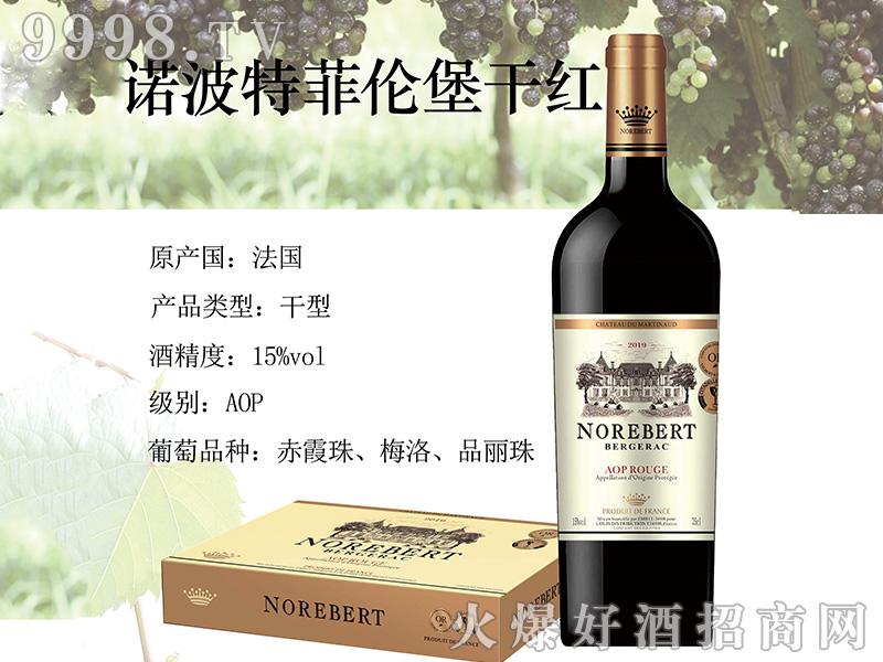 诺波特菲伦堡干红葡萄酒【15度750ml】-红酒类信息