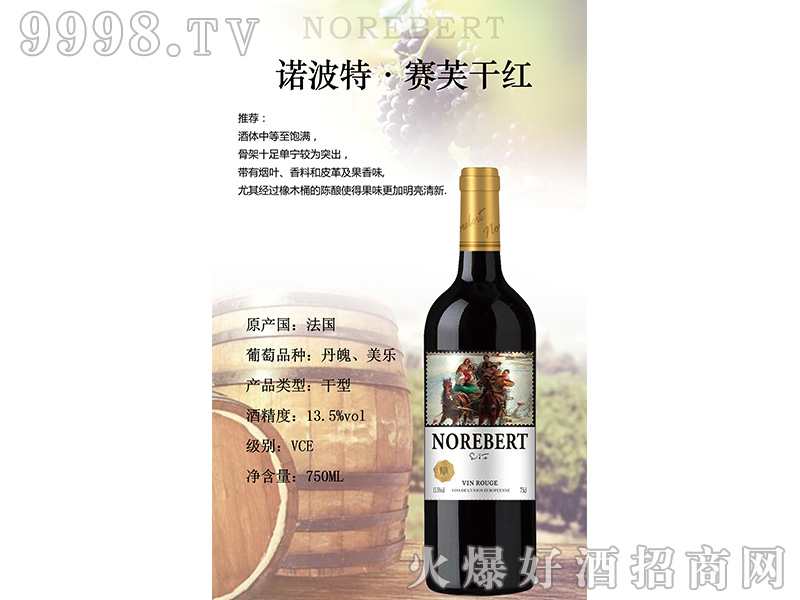 诺波特.赛芙干红葡萄酒【15度750ml】-红酒类信息