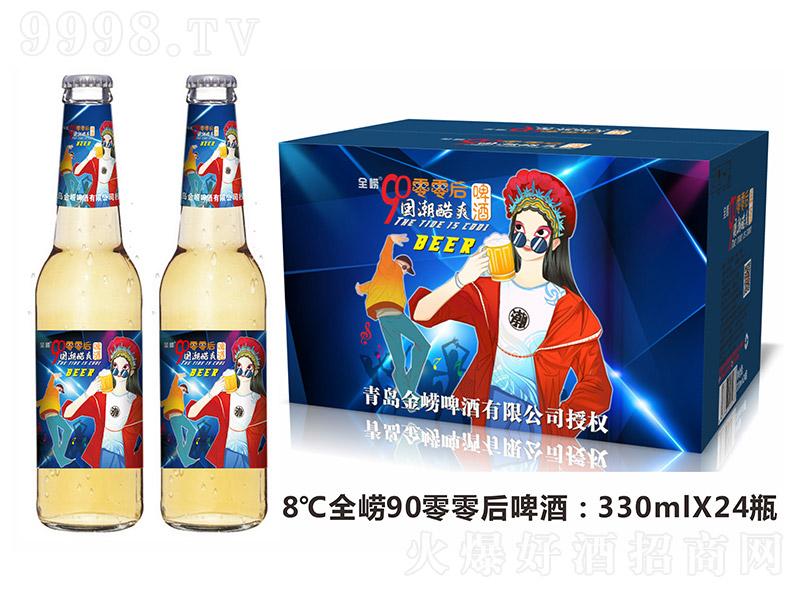 全崂90零零后啤酒【8°330mlX24瓶】