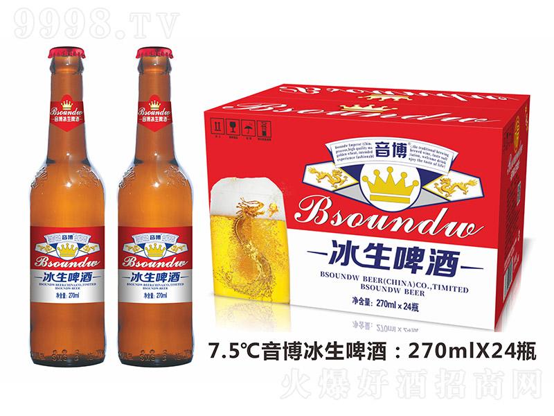 音博冰生啤酒【7.5°270mlX24瓶】